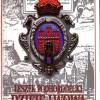 Dzieje Lwowa